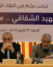 ساسة ومثقفون: الشقاقي مدرسة في الفكر والسياسة والخسارة كبيرة لفلسطين